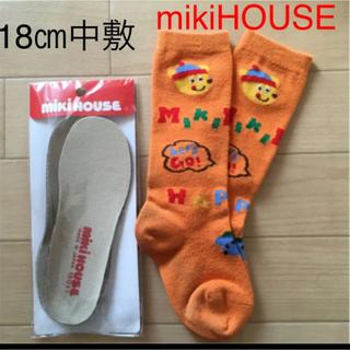 ミキハウス(mikihouse)のミキハウス18㎝中敷(その他)
