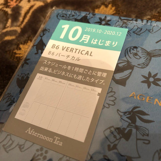 AfternoonTea(アフタヌーンティー)の【最新作!!】  afternoontea リトルミィ スケジュール帳 インテリア/住まい/日用品の文房具(カレンダー/スケジュール)の商品写真