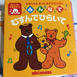ミキハウス(mikihouse)の歌絵本 むすんでひらいて ミキハウス(知育玩具)