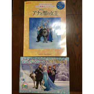 ヤマハ(ヤマハ)のアナと雪の女王 ピアノ連弾譜・おんがくのーと 2冊セット(童謡/子どもの歌)