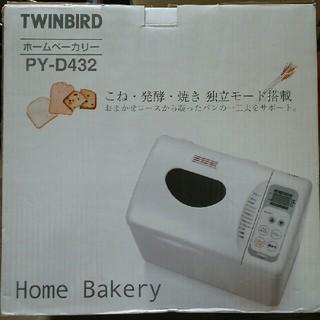 ツインバード(TWINBIRD)のあまさん専用 TWINBIRD ホームベーカリー 新品未使用(ホームベーカリー)