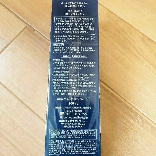 KOSE(コーセー)のボディケア用品・洗濯セット コスメ/美容のボディケア(その他)の商品写真