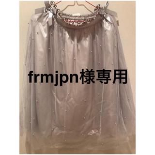 リズリサ(LIZ LISA)の【frmjpn様専用】LIZLISA パールチュールスカート(ひざ丈スカート)