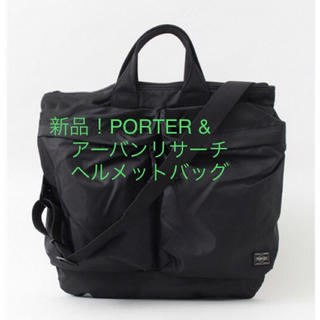 PORTER - 新品!PORTER&UR ヘルメットバッグ