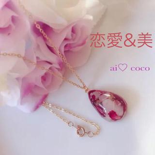 メモリーオイル 封入 恋愛♡美 ご利益ペンダント(ネックレス)