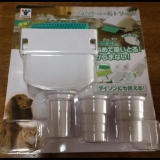 ヤマゼン(山善)の新品 ペット 毛トリーゼ  掃除機 ヘッド  アタッチメント ダイソン(犬)