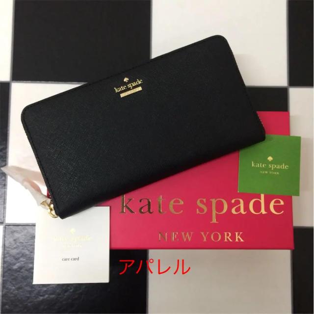 kate spade new york - 新品正規品 ケイトスペード Lacey 長財布  PWRU5073B ブラックの通販 by  アパレル君⭐️プロフ必読です。|ケイトスペードニューヨークならラクマ