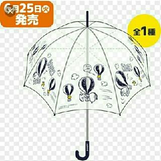 スヌーピー(SNOOPY)のLAWSON限定SNOOPYオリジナル傘(傘)