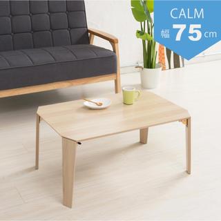 カームテーブル 幅75cm(ローテーブル)