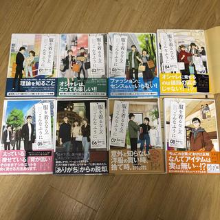 カドカワショテン(角川書店)の服を着るならこんなふうに1~8巻セット(漫画雑誌)