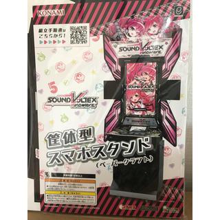 コナミ(KONAMI)のSOUND VOLTEX ペーパークラフト 筐体型スマホスタンド(キャラクターグッズ)