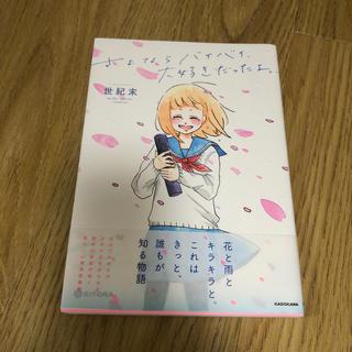 カドカワショテン(角川書店)のさよならバイバイ、大好きだったよ。(漫画雑誌)