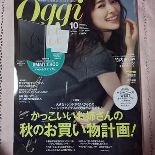 ショウガクカン(小学館)のOggi (オッジ) 2019年 10月号 雑誌のみ(ファッション)