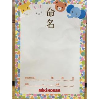 ミキハウス(mikihouse)の命名紙(命名紙)