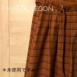 マジェスティックレゴン(MAJESTIC LEGON)の*未使用*MAJESTIC LEGON /ラップ細ベルトスカート(その他)