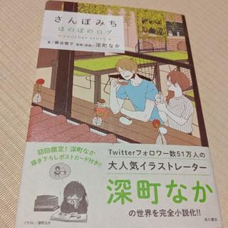角川書店 - さんぽみち