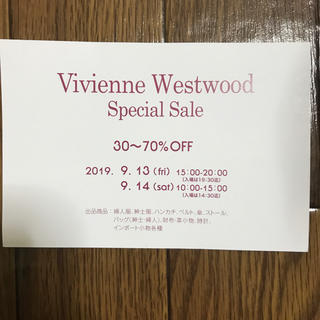 ヴィヴィアンウエストウッド(Vivienne Westwood)のヴィヴィアンウエストウッド ファミリーセール 招待券 チケット(ショッピング)