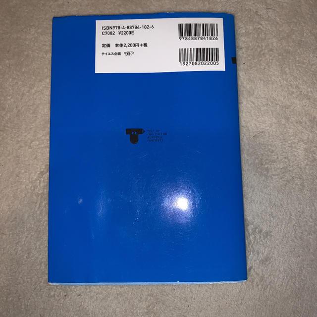 TEAP 予想問題集 CD付き エンタメ/ホビーの本(資格/検定)の商品写真