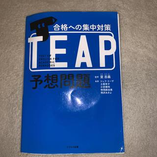 TEAP 予想問題集 CD付き(資格/検定)