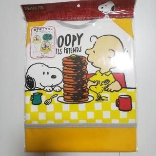 スヌーピー(SNOOPY)の新品未開封スヌーピーSNOOPY長袖食事用エプロン(お食事エプロン)