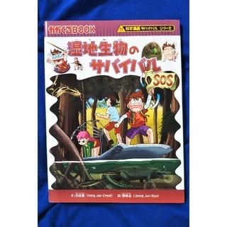アサヒシンブンシュッパン(朝日新聞出版)の湿地生物のサバイバル(絵本/児童書)