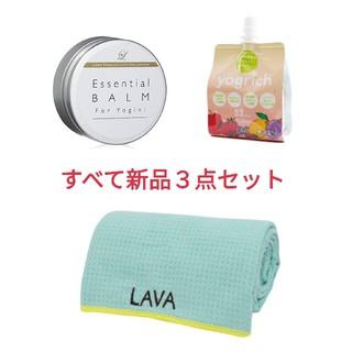 【新品・未使用】セット☆LAVAラグ&エッセンシャルバーム&ヨグリッチ(ヨガ)