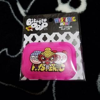 ヒステリックミニ(HYSTERIC MINI)のヒスミニ 新品♡ ビタット(小)(ベビーおしりふき)