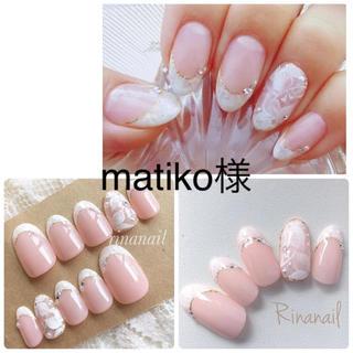 matiko様(つけ爪/ネイルチップ)