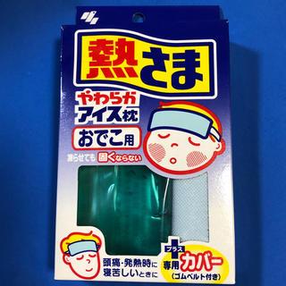 コバヤシセイヤク(小林製薬)の熱さま柔らかアイス枕おでこ用(その他)