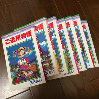 集英社 - ご近所物語 7巻 セット