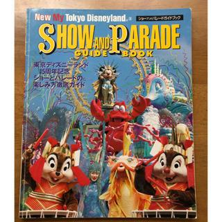 ディズニー(Disney)の東京ディズニーランド ショーアンドパレードガイドブック 2冊セット(住まい/暮らし/子育て)