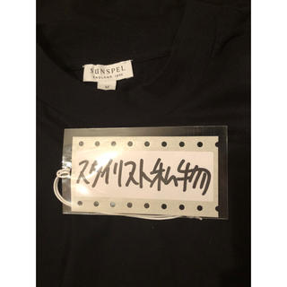 サンスペル(SUNSPEL)のスタイリスト私物 SUNSPEL M サマリーブラック(Tシャツ/カットソー(半袖/袖なし))