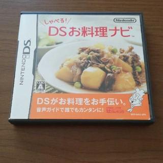ニンテンドーDS(ニンテンドーDS)のDS ソフト しゃべる!DSお料理ナビ(携帯用ゲームソフト)
