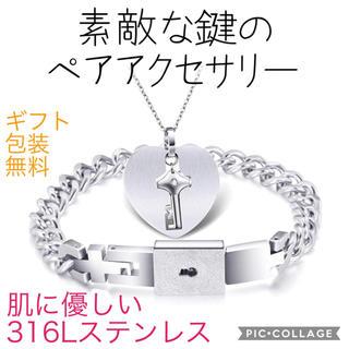 鍵で開く ペア販売 ネックレス と ブレスレット 高級感 高品質 ステンレス製(ネックレス)
