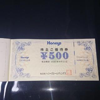 ハニーズ(HONEYS)のハニーズ 金券500円1枚 有効期限2080/8/31(ショッピング)