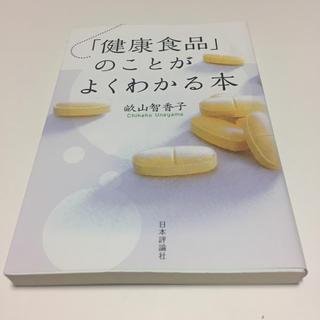 「健康食品」のことがよくわかる本(健康/医学)