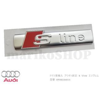 アウディ(AUDI)の新品アウディ Audi 純正S-lineエンブレム ドイツ直輸入 レア(車種別パーツ)