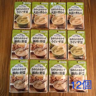 キユーピー(キユーピー)のキューピー  やさしい献立  介護食  12個セット  かまなくてよい(レトルト食品)