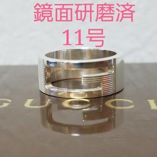 グッチ(Gucci)の[良品] GUCCI カットアウト リング 11号 鏡面研磨済 指輪 正規品(リング(指輪))