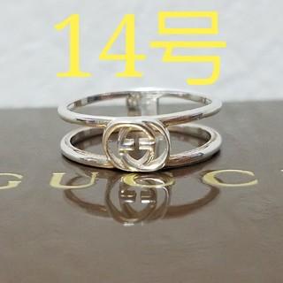 グッチ(Gucci)の[正規品] GUCCI インターロッキング リング 14号 鏡面研磨済 指輪  (リング(指輪))