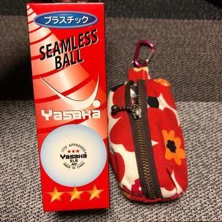 ヤサカ(Yasaka)の【お値下げ】卓球  ヤサカ 3球+ピン球入れ(卓球)