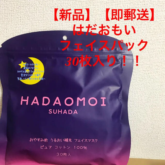 タイガーマスク販売,【新品】美粧AKARIハダオモイ肌おもいホワイトフェイスマスク30枚の通販