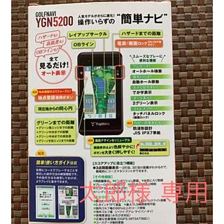 ユピテル(Yupiteru)のユピテル  ゴルフナビ  勝算 YGN5200(その他)