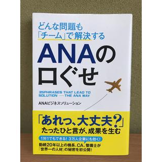 角川書店 - 【値下げしました】 ANAの口ぐせ ANAビジネスソリューション