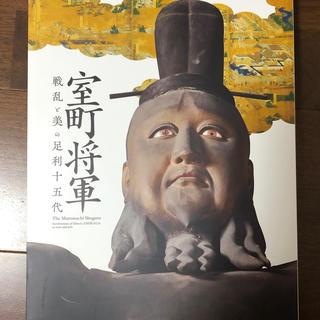 室町将軍 戦乱と美の足利十五代 図録(アート/エンタメ)
