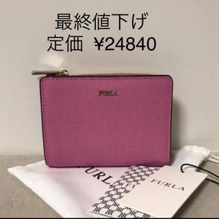 フルラ(Furla)の最終値下げ❗️【新品】BABYLON 2つ折り財布★ORCHIDEA(財布)