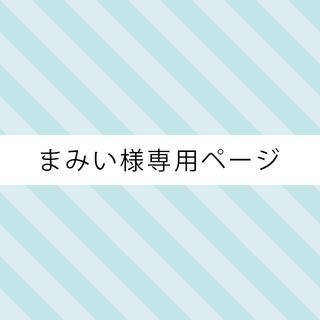 ☆まみい様専用ページ☆(ピアス)