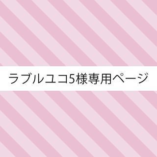 ☆ラブルユコ5様専用ページ☆(ピアス)