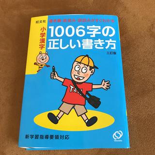 小学漢字1006字の正しい書き方3訂版(語学/参考書)