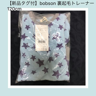 BOBSON - 【新品タグ付】bobson 裏起毛トレーナー 120cm